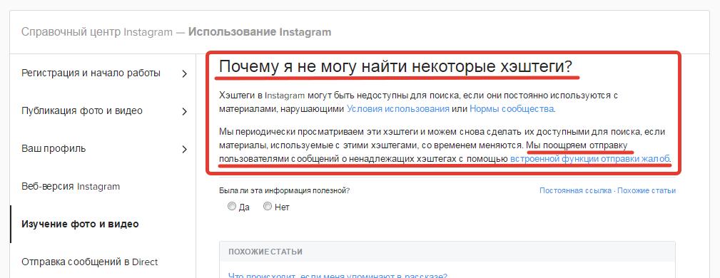 жалобы на вашу страницу Instagram