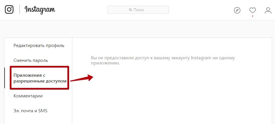 Приложения с запрещенным доступом в инстаграме