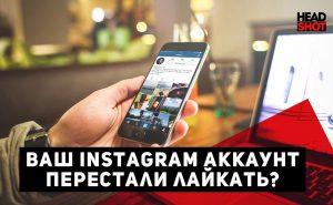 Ваш Instagram аккаунт перестали лайкать?