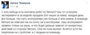 обман нимсес артем темиров