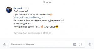 спам рассылка вконтакте