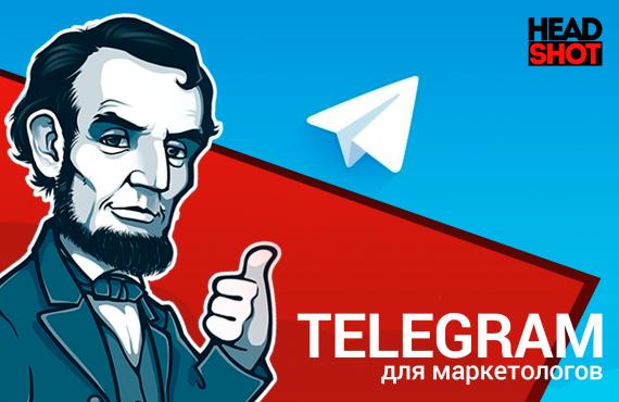телеграм каналы для маркетологов
