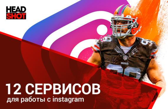 сервисы Instagram