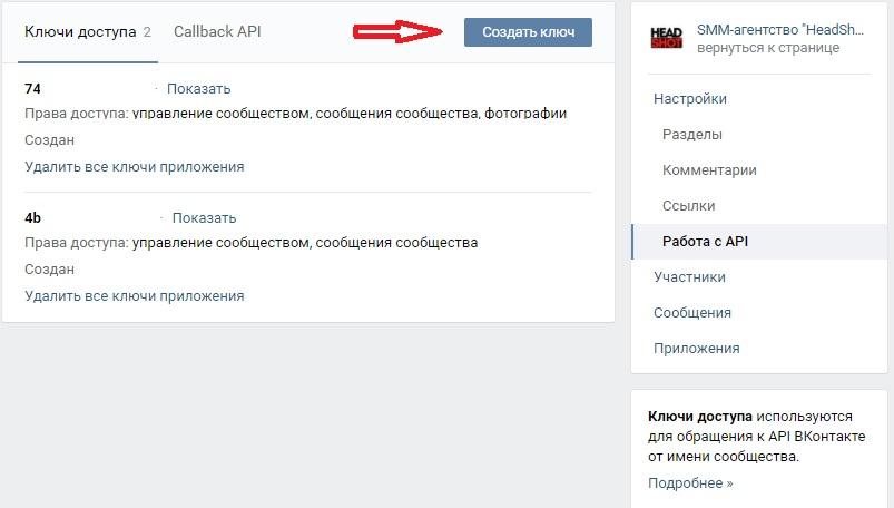 Ключи доступа ВКонтакте
