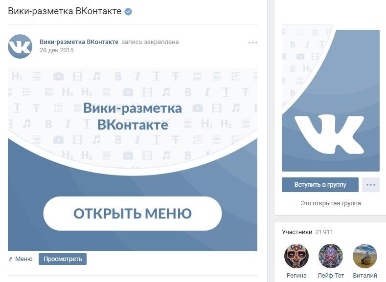 вики-разметка вконтакте