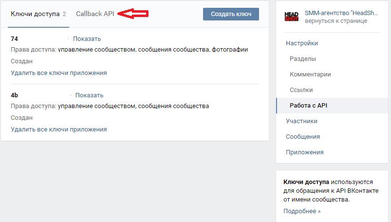 API Вконтакте