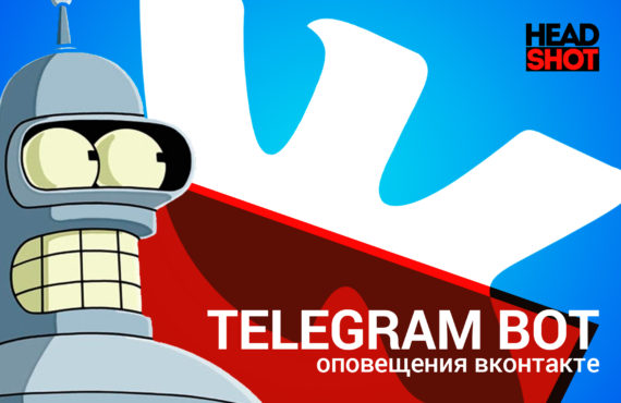 Telegram bot vk