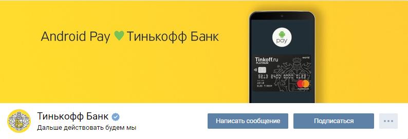 обложка тинкофф банк