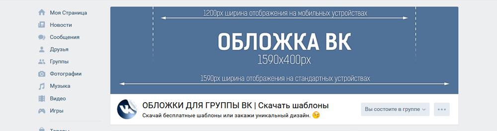 Реальный размер аватара в новом дизайне VK вконтакте Размер картинок