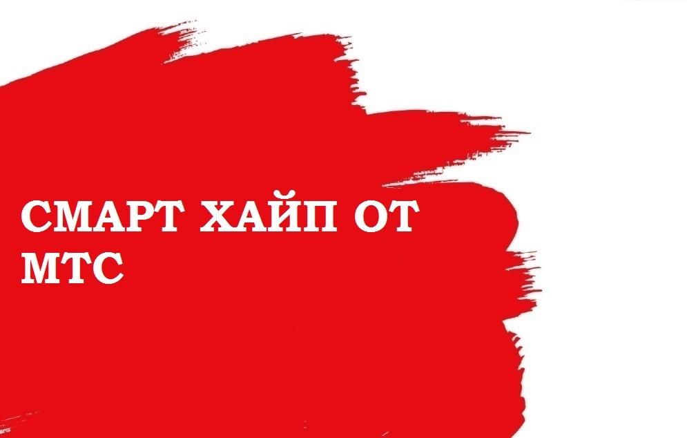 МТС хайп