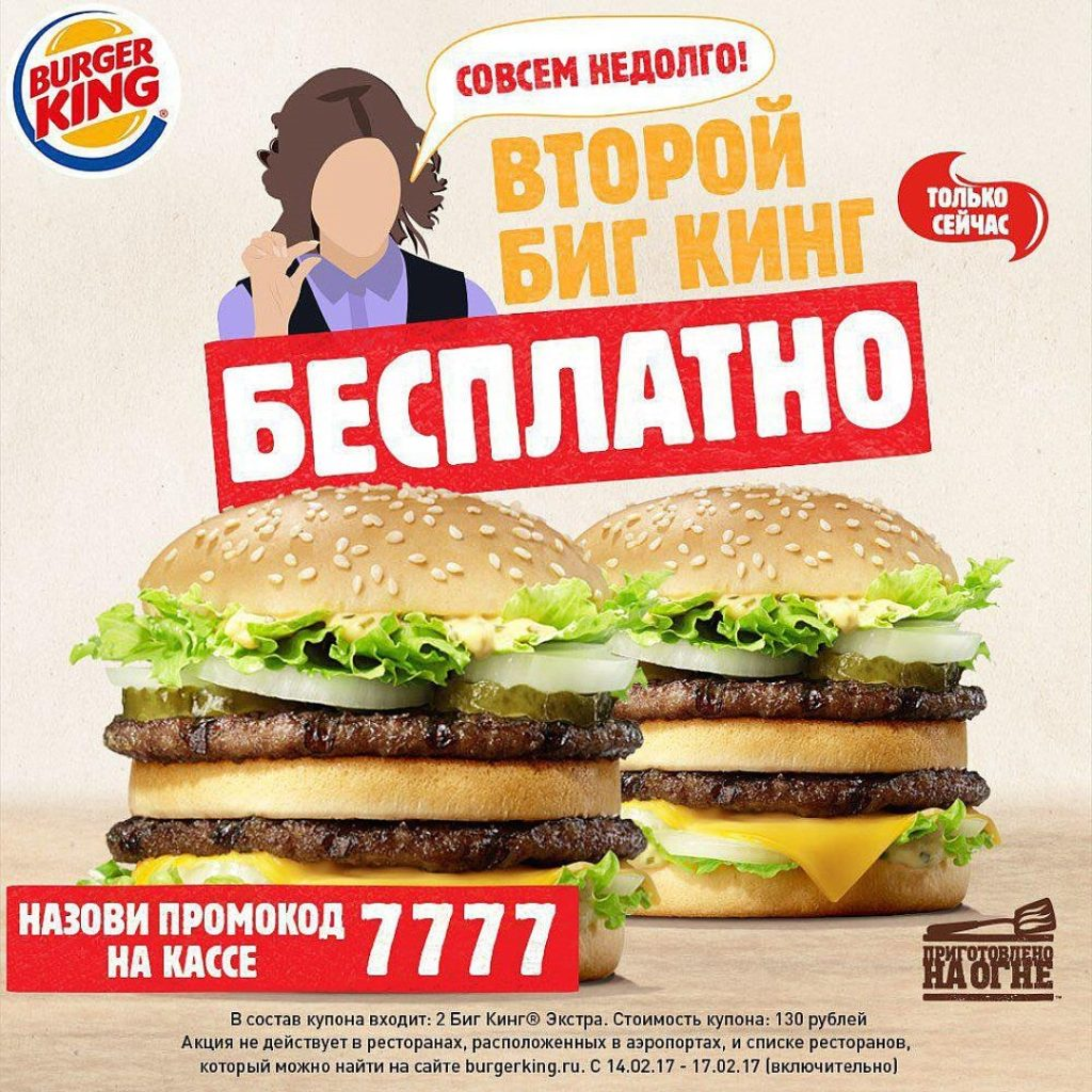 Бургер Кинг хайп