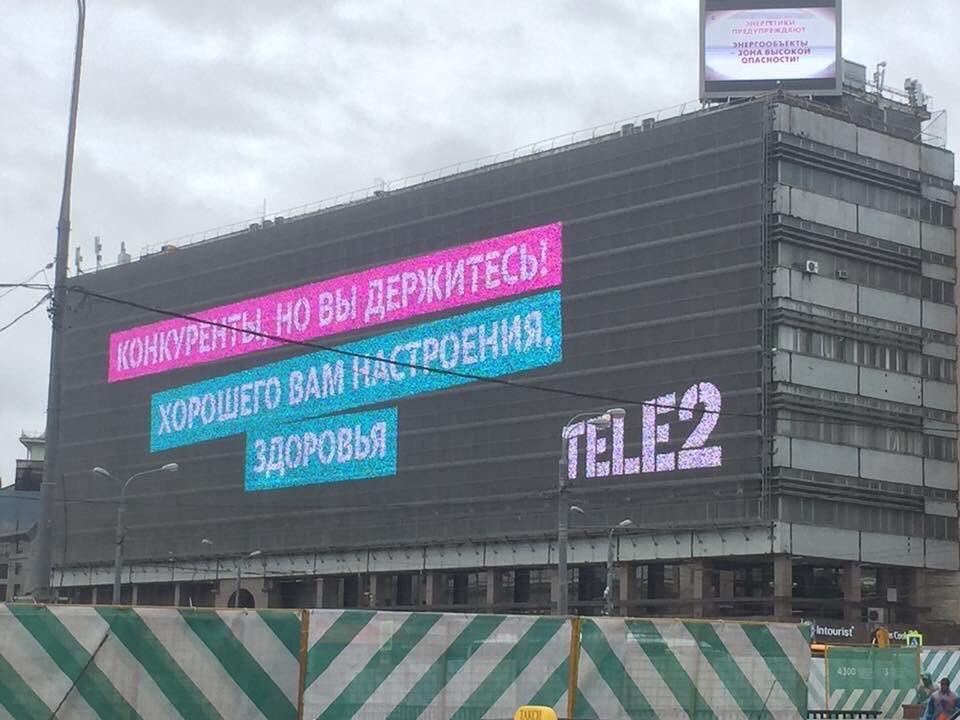Теле2 хайп